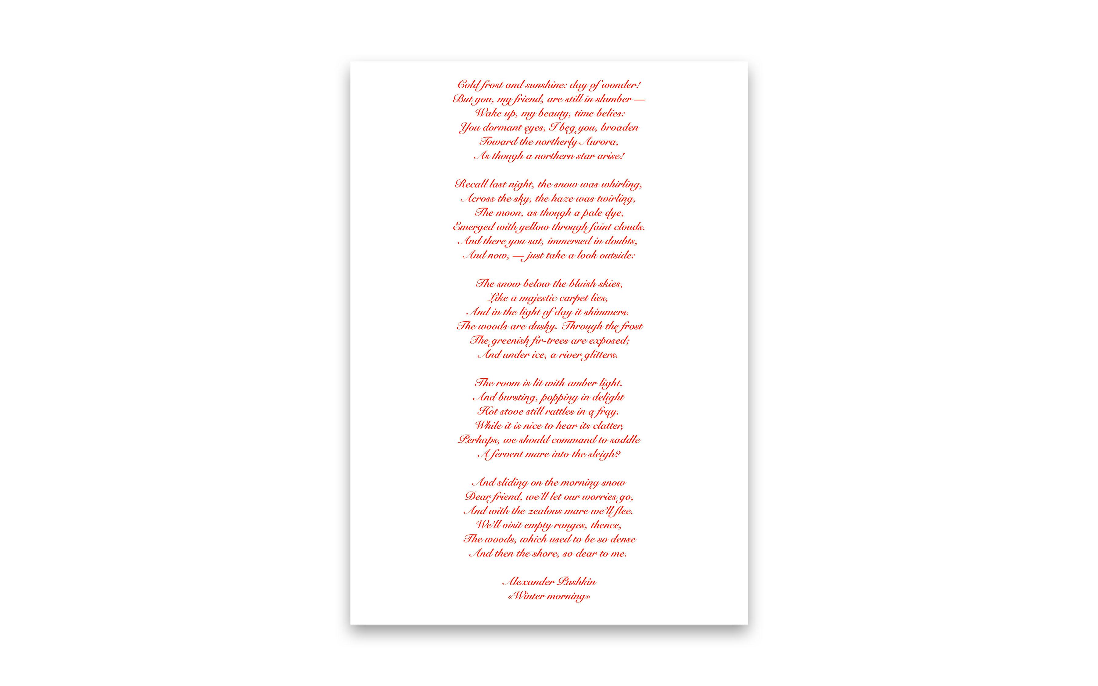Стихи к открыткам продать, открытки днем